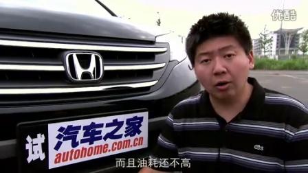 汽车之家 试驾本田CRV