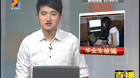 兼职陷阱:网上兼职刷信誉 毕业生被骗 都市热线 120713