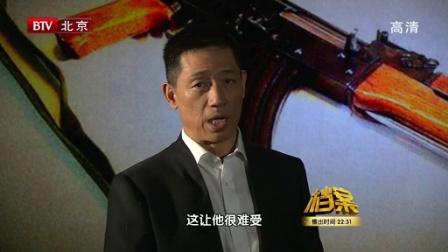 1997刑侦一号案 追缉白宝山(1) 111122 档案