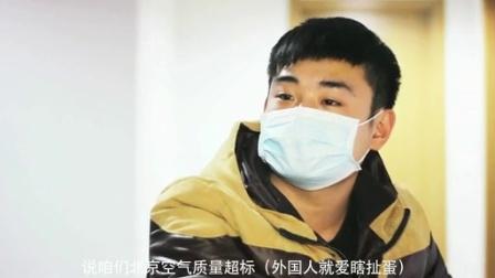 郑云工作室 2013 爆笑 北京上班族戴口罩上班