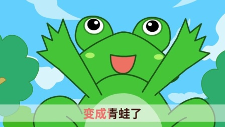 咕力儿歌:蝌蚪变青蛙