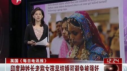 印度种姓长老称女孩早结婚可避免被强奸