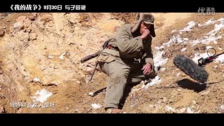 """《我的战争》曝 """"兄弟情深""""特辑 刘烨杨祐宁再续兄弟缘相关的图片"""