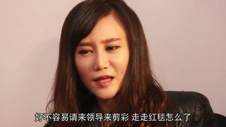 郑云工作室 2013 我是传奇2 欢乐季之最美女乡长的