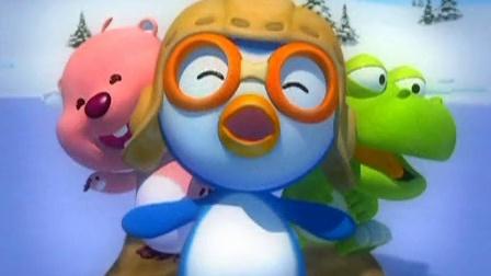 小企鹅啵乐乐第一季 03