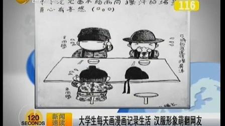 大学生每天画漫画记录生活汉服网友萌翻漫画v漫画教室形象图片