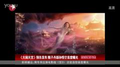 《大闹天宫》预告揭晓 甄子丹版孙悟空首度曝光 高清版