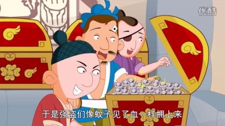 中国经典童话故事45 蜡油擒贼