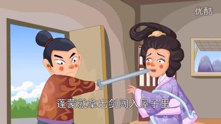 中國經典童話故事52 中秋節