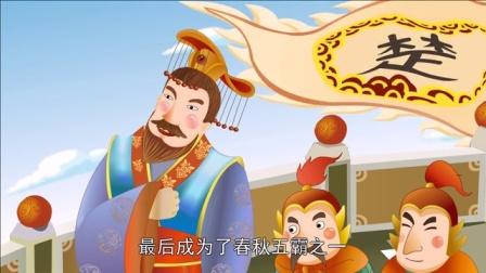 中国经典童话故事56 楚王的宽容