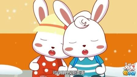 兔小贝系列儿歌:星仔走天涯