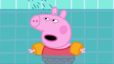 小猪佩奇第二季:游泳