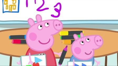 小猪佩奇第二季:猪爸爸的办公室