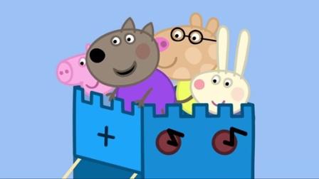 小猪佩奇第二季:树屋