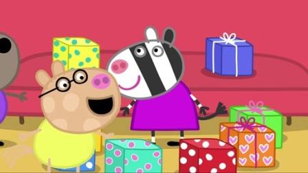 小猪佩奇第二季:邮递员的女儿,斑马佐怡