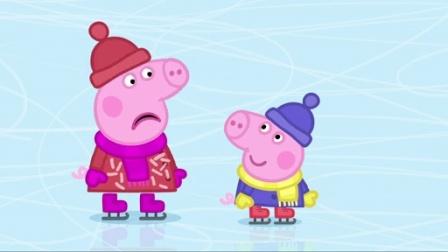 小猪佩奇第二季:滑冰