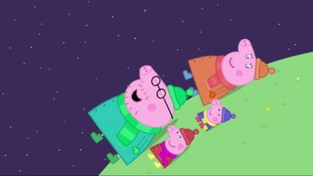 小猪佩奇第二季:看星星
