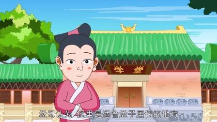 中国经典童话故事77 择邻而居