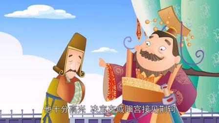 中国经典童话故事78 荆轲刺秦王
