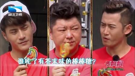 刘天佐威胁张鲁一失败变撒娇 151115 一起出发
