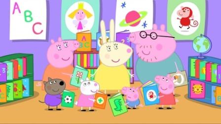 小猪佩奇第三季:图书馆