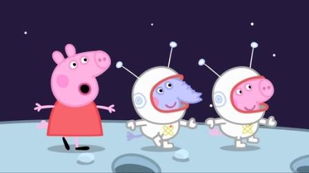 小猪佩奇第三季:月球之旅