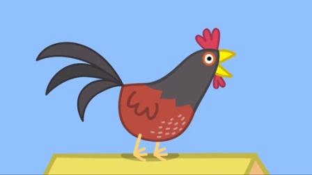 小猪佩奇第三季:猪奶奶养的鸡