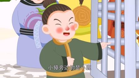 中国经典童话故事87 巧辨鹿獐