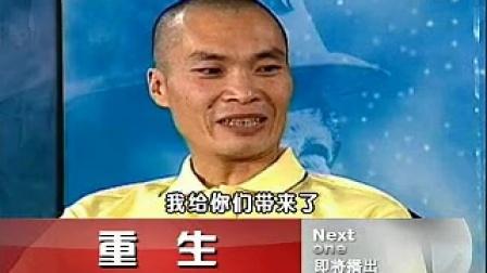 倪萍独家专访晴隆矿难25天生还奇迹A 090726