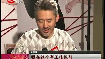 """<北京遇上西雅图> """"拜金女""""汤唯爱上""""大叔""""吴秀波"""