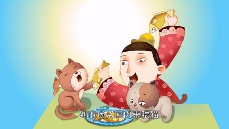 中國經典童話故事62 貓怕老鼠