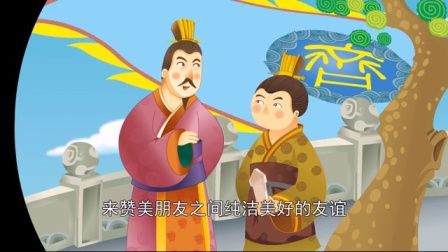中國經典童話故事69 管鮑之交