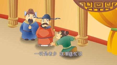 中国经典童话故事73 寇准罢宴
