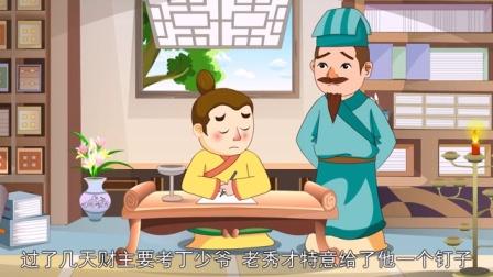 中国经典童话故事75 目不识丁