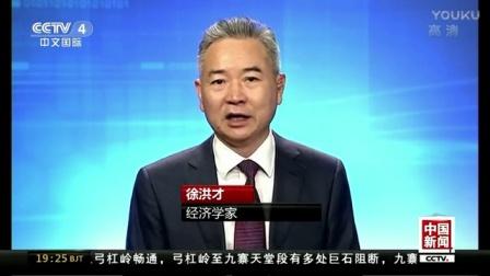 中國新聞 19:00 170809