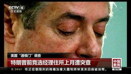 中國新聞 08:00 170810