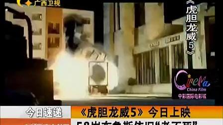 """<虎胆龙威5>今日上映 58岁布鲁斯依旧""""老不死"""""""
