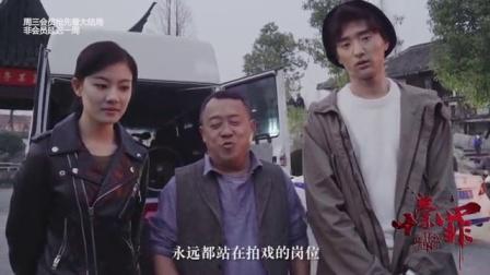 《十宗罪》曾志伟赞于小彤张雅玫台词棒!