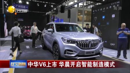 中华V6上市  华晨开启智能制造模式 辽宁新闻 171224