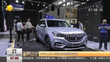 中华V6上市  华晨开启智能制造模式 第一时间 171225