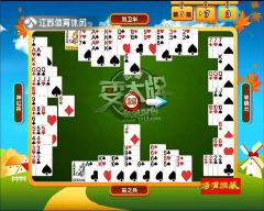 江苏省电视掼蛋大奖赛