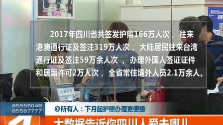新闻现场20180123@所有人:下月起护照办理更便捷 高清
