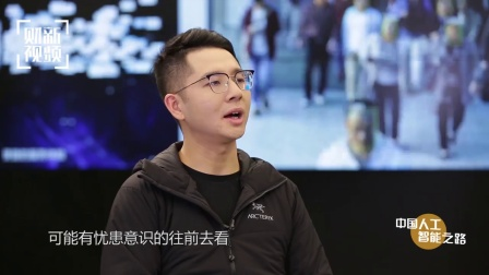 《中国人工智能之路》印奇: 以务实的态度经营公司