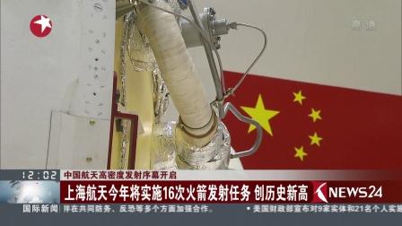 中国航天高密度发射序幕开启:上海航天今年将