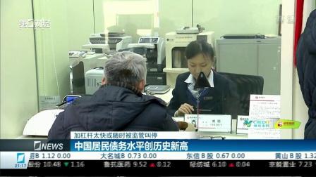 加杠杆太快或随时被监管叫停 中国居民债务水平