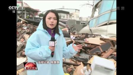 台湾花莲6.5地震 救援持续 揪心!台湾花莲地震发生瞬间 晚间新闻 20180208 高清版