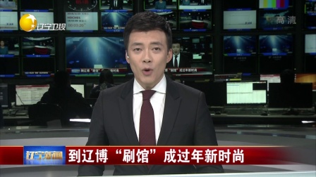 """到辽博""""刷馆""""成过年新时尚 辽宁新闻 180223"""