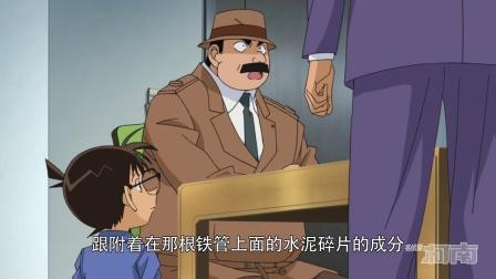 名侦探柯南:一群侦探不如一个孩子!柯南随意散步竟找到命案凶器