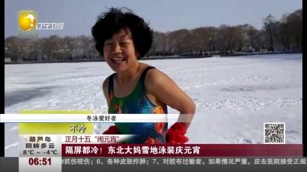 """正月十五""""闹元宵"""":隔屏都冷!东北大妈雪地泳装庆元宵 第一时间 180303"""