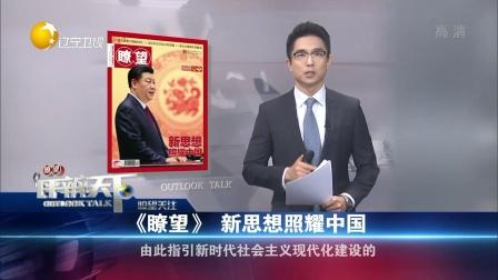 全国政协十三届一次会议在京召开 瞭望评辨天下 20180304 高清版